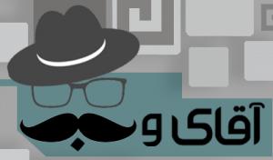 آقای وب | مستر وب | طراحی سایت آقای وب | بهینه سازی سایت آقای وب